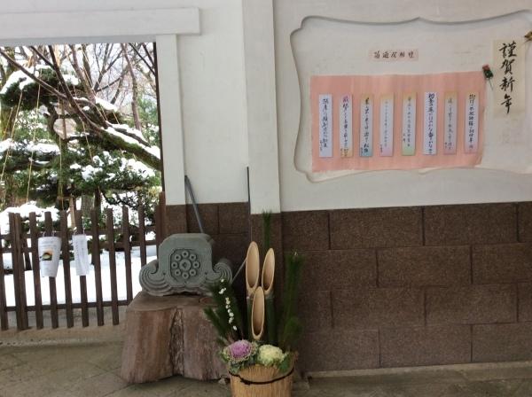 「芭蕉の館」の新年_f0289632_16115699.jpg