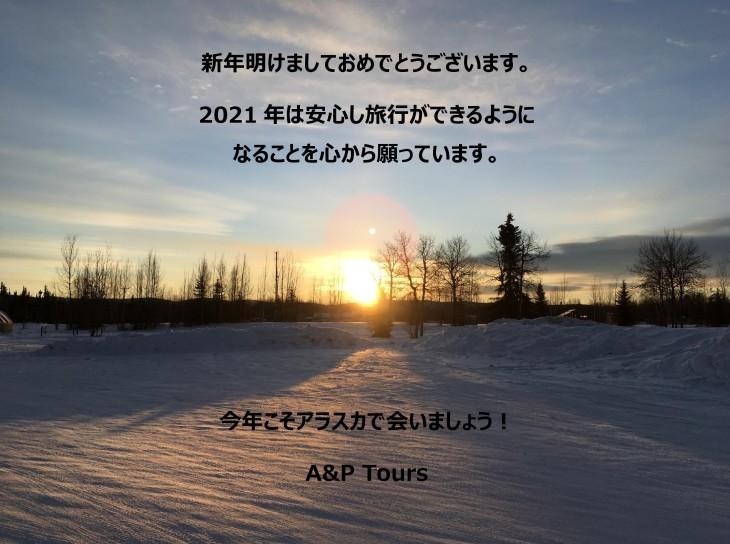新年明けましておめでとうございます_b0135948_09143156.jpg