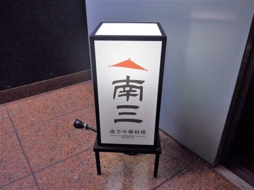 四谷三丁目「南方中華料理 南三」へ行く。_f0232060_00124919.jpg