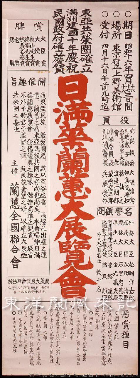 日満華蘭蕙大展覧会記念手島鉢          No.647_b0034163_21012537.jpg