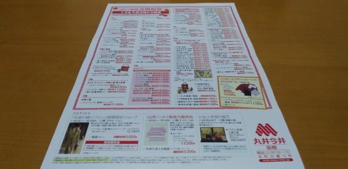 丸井今井函館の初売りは1月2日から。北海道新聞折込広告より_b0106766_06440439.jpg