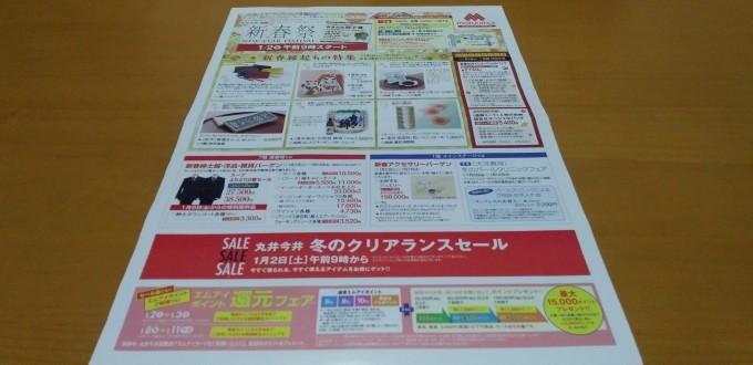 丸井今井函館の初売りは1月2日から。北海道新聞折込広告より_b0106766_06440459.jpg