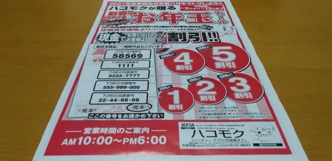 ハコモクの初売りは1月2日から。北海道新聞折込広告より_b0106766_06470366.jpg