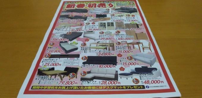 ハコモクの初売りは1月2日から。北海道新聞折込広告より_b0106766_06470494.jpg