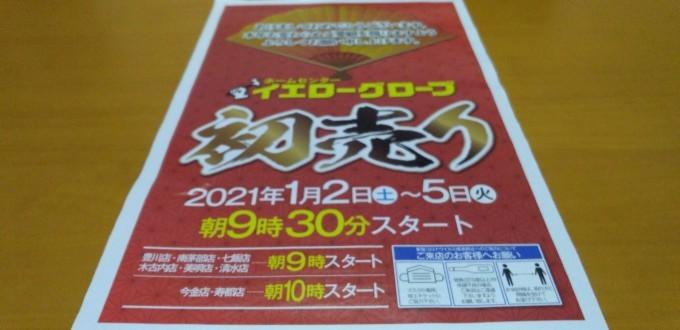 イエローグローブの初売りは1月2日から。北海道新聞折込広告より_b0106766_06480985.jpg