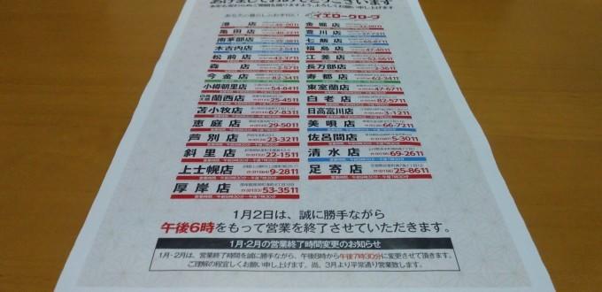 イエローグローブの初売りは1月2日から。北海道新聞折込広告より_b0106766_06480995.jpg