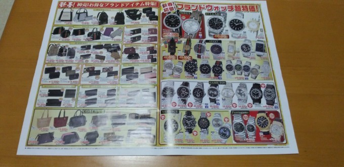 EXテ-オー本店の初売りは1月2日から。北海道新聞折込広告より_b0106766_07055555.jpg