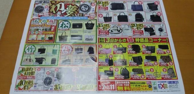 EXテ-オー本店の初売りは1月2日から。北海道新聞折込広告より_b0106766_07055593.jpg