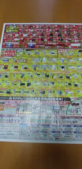 ヤマダ電機函館の初売りは1月2日から。北海道新聞折込広告より_b0106766_07224339.jpg