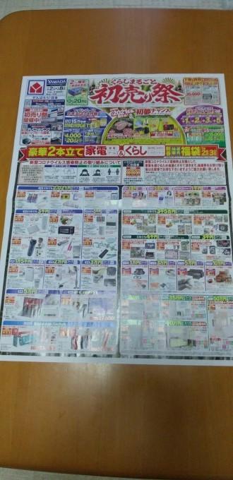ヤマダ電機函館の初売りは1月2日から。北海道新聞折込広告より_b0106766_07224393.jpg