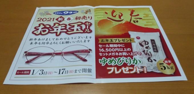 1月3日から初売りメガネのワコー。北海道新聞折込広告より_b0106766_08093636.jpg