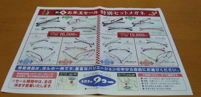 1月3日から初売りメガネのワコー。北海道新聞折込広告より_b0106766_08093776.jpg