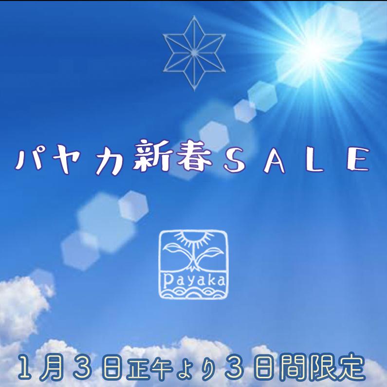 パヤカ新春セールのお知らせ_a0252768_13555041.png