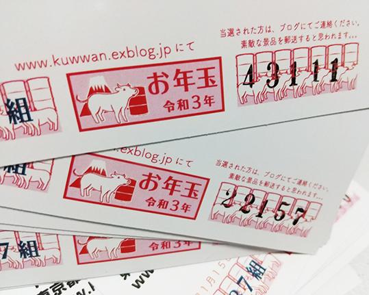 年賀おとしだま当選番号、発表します! - 「ナ」がカタカナな理由(わケ)!!