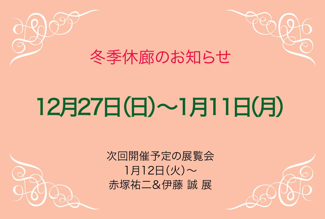 冬季休廊のお知らせ/Notice of Winter holiday_d0271004_02232997.png