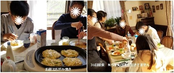 新年は今日から U君の帰京歓迎_c0051105_16351503.jpg