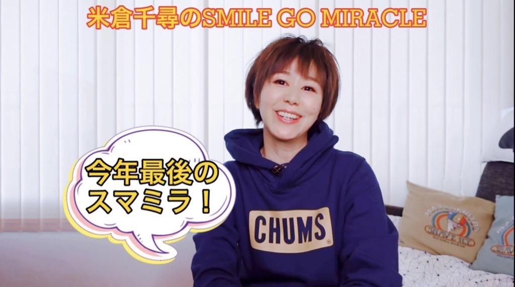 「米倉千尋のSMILE GO MIRACLE」#9更新情報_a0114206_23481712.jpeg