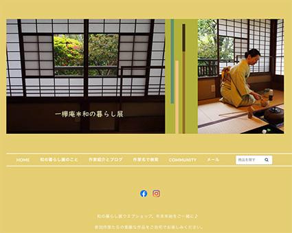 和の暮らし展webshopのご案内_b0327008_17261618.jpg