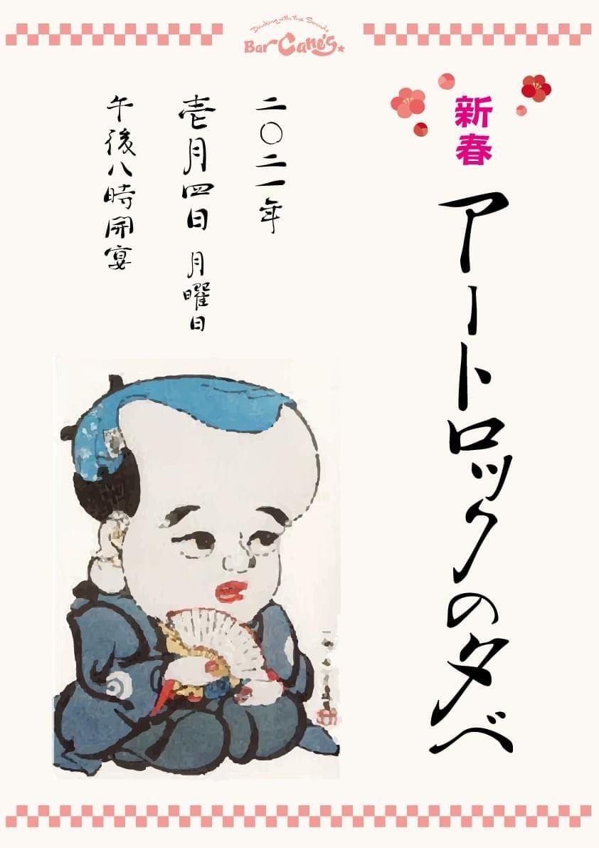 新春アートロックの夕べ_c0007525_23324265.jpeg