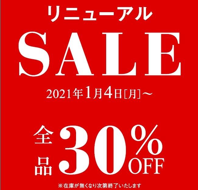 1/4(月)~「リニューアルセール」開催! 全商品30%OFF!!