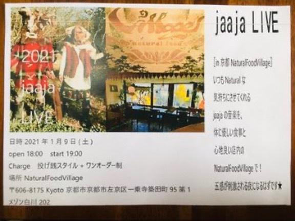 1/9土 Jaaja  京都 naturalfood village_c0142346_17352306.jpeg