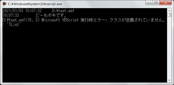 [VBScript] wsfファイルのメリットとその活用方法_a0021757_10102080.png