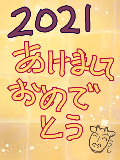 2021年明けてました_d0104863_18524485.png