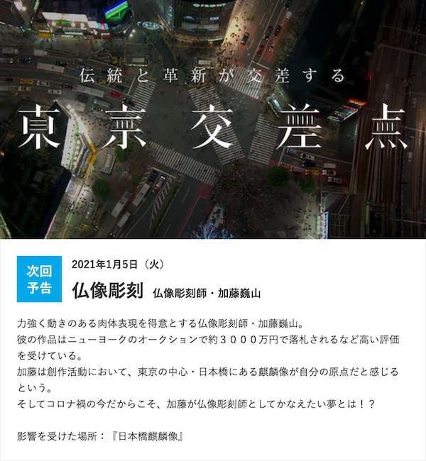 東京交差点/テレビ東京_b0177891_10022918.jpg