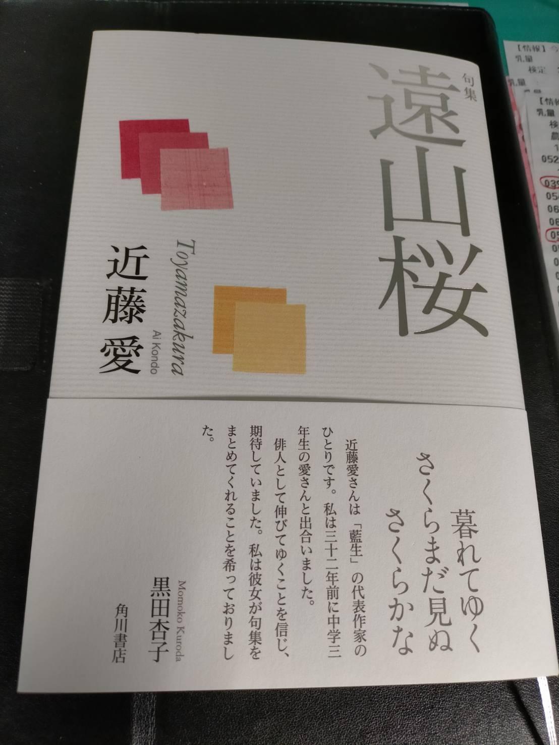 近藤愛句集「遠山桜」_a0265614_21464429.jpg