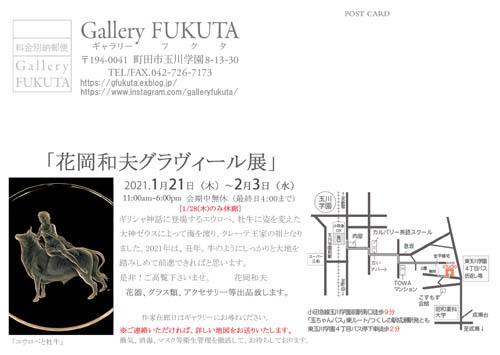 次回展示会のお知らせ。_c0161127_16250413.jpg