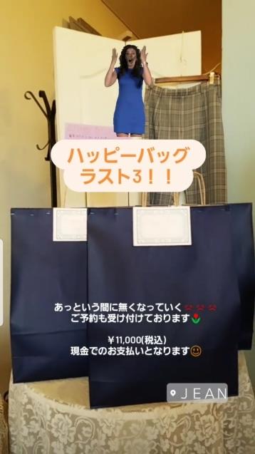 ☆ 店頭ハッピーバッグ、残りわずかです!! ☆_e0103133_20401532.jpg
