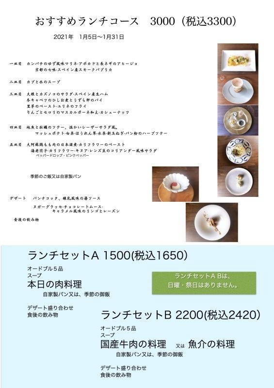 2021年1月の料理です_e0385840_15015186.jpg