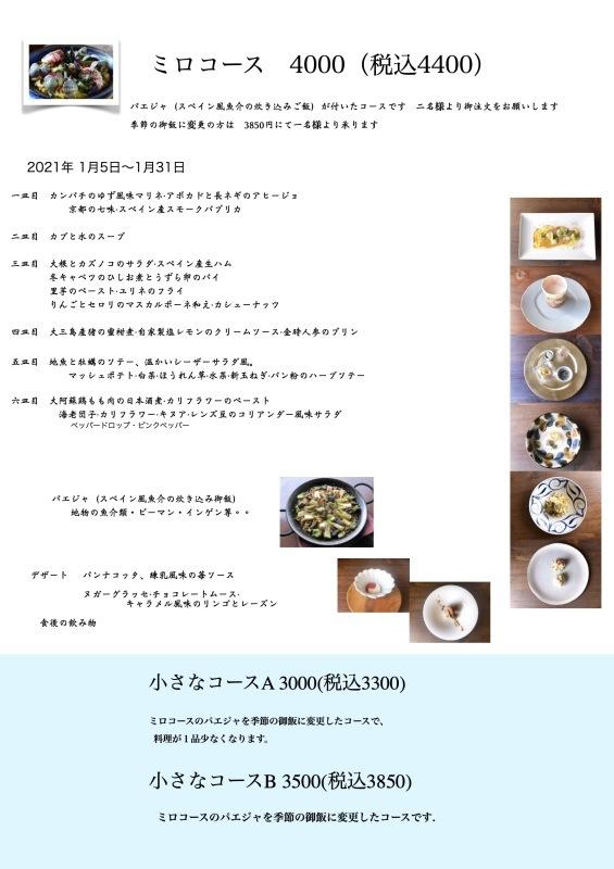 2021年1月の料理です_e0385840_15015746.jpg