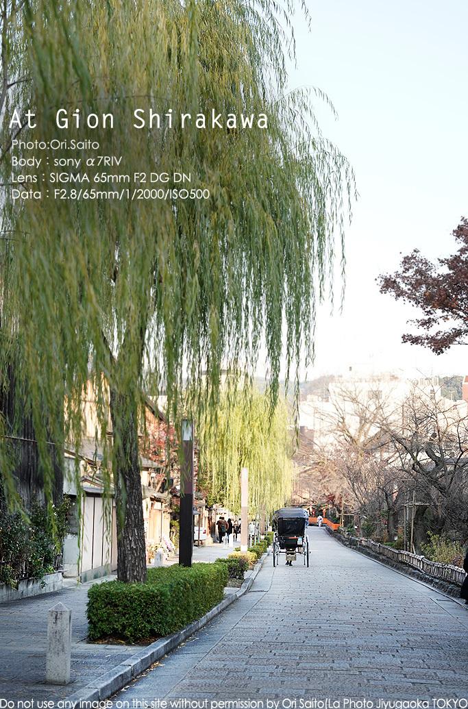 首都圏時短要請。祇園に人は戻るのかな。京都 65mm一本勝負 SIGMA 65mm F2 DG DN 作例_f0212049_01475793.jpg