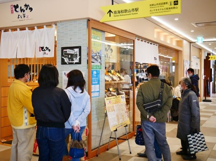 新春風景 キーノ和歌山にて  2021-01-05 00:00_b0093754_21403250.jpg