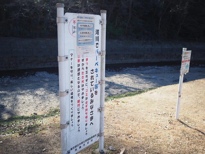 【カメラ散歩】武蔵野の風情・柳瀬川と清瀬金山緑地公園_b0008655_15572660.jpg