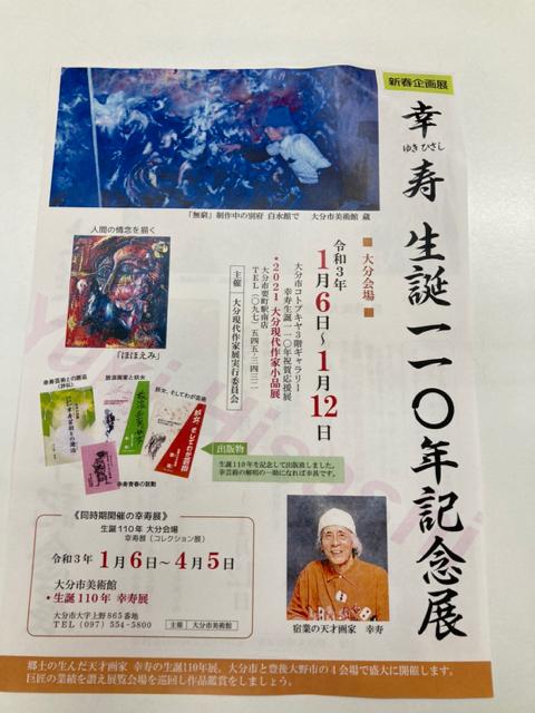 ★2021 大分現代作家小品展に参加します。_e0193561_00090906.jpg