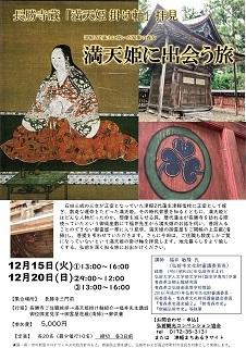 まちあるきツアー「満天姫に出会う旅」_2020.12.15_d0131668_10545859.jpg