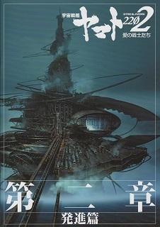 『宇宙戦艦ヤマト2202/愛の戦士たち~第二章 発進篇~』_e0033570_21273697.jpg