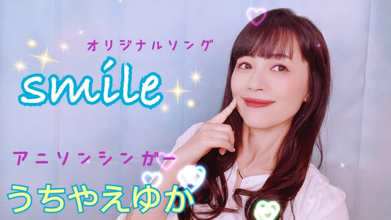 オリジナルソング『smile』をYouTubeにアップしました♫_a0087471_18061518.jpg