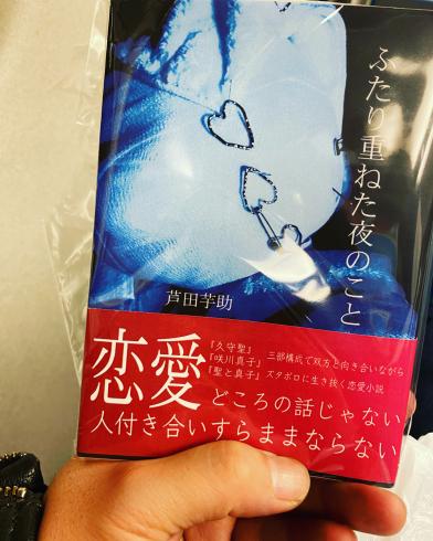 童貞の書いた恋愛小説『ふたり重ねた夜のこと』_c0156791_05193342.jpg