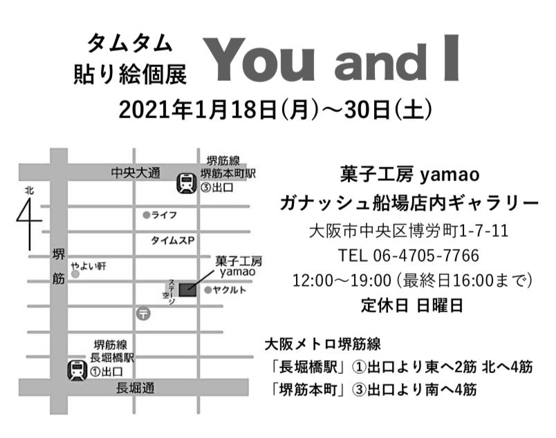 貼り絵個展「You and I」開催してます☆_b0181015_11533987.png
