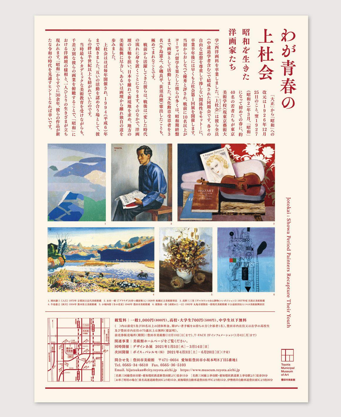 WORKS|わが青春の上杜会_e0206124_18193961.jpg