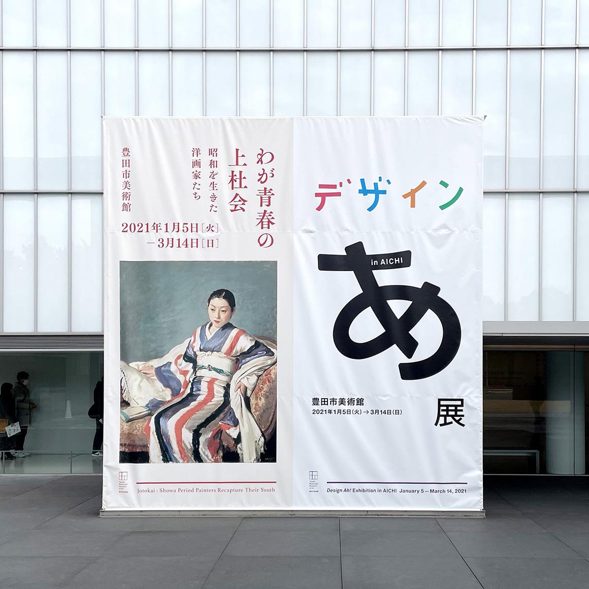 WORKS|わが青春の上杜会_e0206124_18200964.jpg