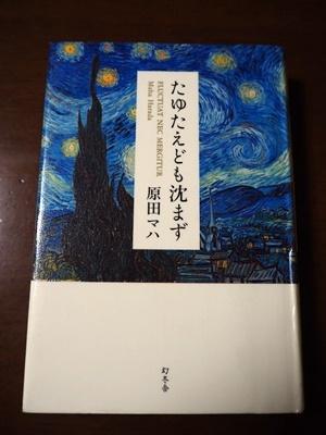 原田マハ 去年の記録です_f0129726_18344564.jpg