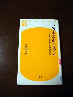 原田マハ 去年の記録です_f0129726_18344800.jpg
