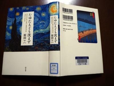 原田マハ 去年の記録です_f0129726_20263060.jpg
