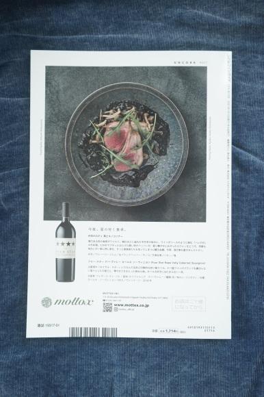 現在発売中です。 スタイリングに入らせて頂きました広告がリアルワインガイド12月号裏表紙を飾っています。_c0337233_21561809.jpg