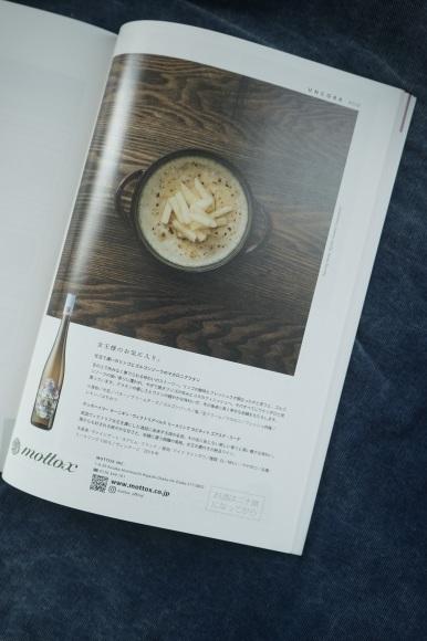 現在発売中です。 スタイリングに入らせて頂きました広告がリアルワインガイド12月号裏表紙を飾っています。_c0337233_21584242.jpg