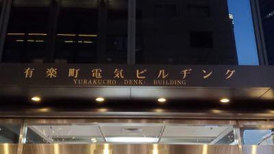 びっくり★ビルヂングお正月_a0012640_01465367.jpg